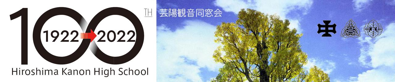 芸陽観音同窓会